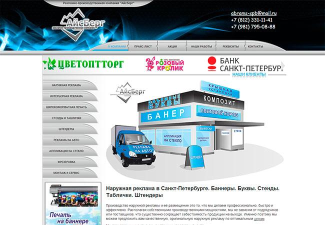 Главная страница сайта ReklamaIce