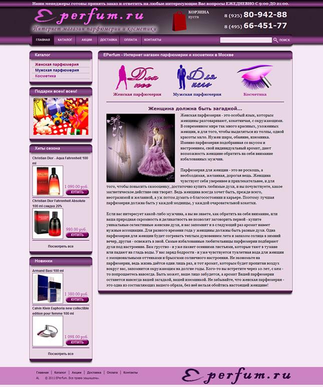 Главная страница сайта E-Perfum.ru
