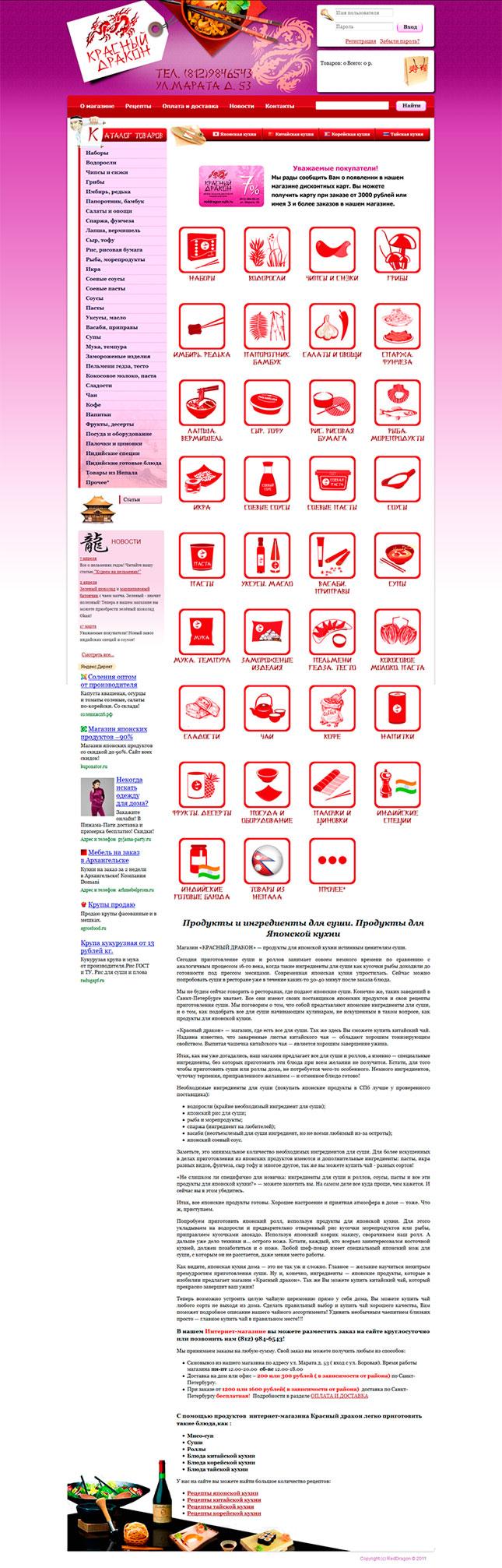 Главная страница сайта Красный дракон