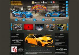 Главная страница сайта Avto Carbon