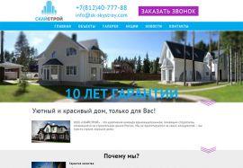 Главная страница сайта СКАЙСТРОЙ