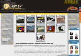 Главная страница сайта Solartek
